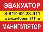 Просмотреть изображение Эвакуатор Эвакуаторы, манипулятор (Круглосуточно) 33060113 в Сысерти