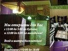 Фотография в   Приглашаем Вас посетить нашу кальянную! У в Таганроге 350