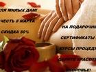 Уникальное foto Массаж Студия массажа Благодать 34010630 в Таганроге