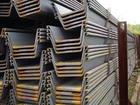 Смотреть foto Разное На складе Шпунт Ларсена Л-4, Л-5, Л-5Д (новый) 34814445 в Таганроге