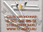 Просмотреть фотографию  гост шпоночную сталь 37515960 в Таганроге
