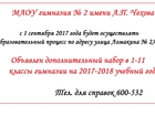 Увидеть фото Школы ОБРАЗОВАНИЕ В ЧЕХОВСКОЙ ГИМНАЗИИ 39150429 в Таганроге