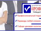 Изображение в Услуги компаний и частных лиц Переводы Профессиональные и опытные переводчики осуществляют в Таганроге 0