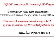 Образование в чеховской гимназии Маоу гимназия №2 имени а. п. Чехова возвращаетс