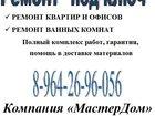 Скачать бесплатно фото Ремонт, отделка Компания МастерДом 33194092 в Тайшете