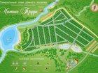 Уникальное foto Земельные участки Земельный участок 7 соток у реки 31043016 в Талдоме