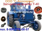 Смотреть фотографию  Запчасти на трактор К-700 32357469 в Тамбове