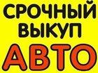 Скачать foto Курсовые, дипломные работы Срочный выкуп любых авто Краснодар 35065484 в Краснодаре
