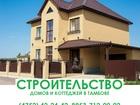 Просмотреть фото  Предоставляем услуги по строительству домов и коттеджей в Тамбове 53925586 в Тамбове