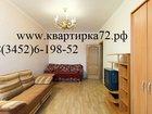 Уникальное изображение  Снять квартиру на тюмень-сутки 33236613 в Тюмени