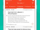 Скачать фотографию  uForum - мобильные приложения для мероприятий 35294836 в Тюмени