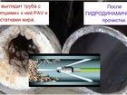 Просмотреть фотографию Разное Прочистка труб канализации от засоров 36598070 в Тюмени