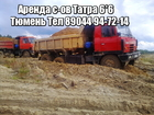Скачать бесплатно изображение  Аренда Самосвал-вездеходов Татра 6х6 Тюмень 36728186 в Тюмени