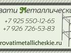 Фото в Мебель и интерьер Мебель для спальни Фирма Кровати Металлические предлагает Вам в Тюмени 0
