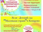 Новое изображение  Ясли- детский сад 38475417 в Тюмени