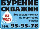 Свежее фото  бурение скважин на воду для дачников 66600217 в Тюмени