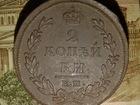 Уникальное фото  Продам монету 2 копейки 1813 г, ЕМ НМ, Александр I, 72159287 в Тюмени