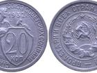 Новое foto  Продам монету 20 копеек 1932 г, 74261922 в Тюмени