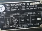 Смотреть фотографию  Куплю трансформатор ТМЗ 1000 74577157 в Тюмени