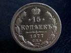 Просмотреть фотографию Коллекционирование Продам монету 15 копеек 1877 г, СПБ HI, Александр II, 75809095 в Тюмени