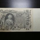 Продам банкноту 100 рублей 1910 года