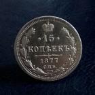 Продам монету 15 копеек 1877 г, СПБ HI, Александр II