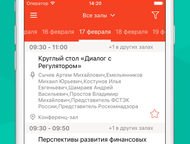 uForum - мобильные приложения для мероприятий Сервис uForum создан для проведени