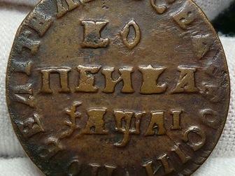 Новое фотографию  Продам монету 1 копейка 1711 г, МД, Петр I, Кадашевский монетный двор, 69440057 в Тюмени