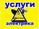 Свежее foto Электрика (услуги) Тобольск, Выезд электрика на дом, 34418206 в Тобольске