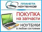 Скачать фотографию  КУПЛЮ НОУТБУК, 33609310 в Тольятти