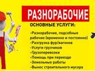 Новое фото  Демонтажные работы/разнорабочие/вывоз мусора, 38358181 в Тольятти