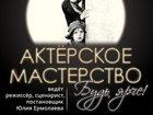 Скачать бесплатно фотографию  Актерское мастерстерво 32330434 в Томске