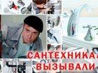 Скачать бесплатно изображение Сантехника (услуги) Услуги сантехника, Монтаж сантехнического оборудования, 32518202 в Томске
