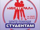 Фото в   Выполним за Вас любые ИДЗ, контрольные, курсовые в Томске 0