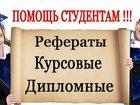 Фотография в Прочее,  разное Разное Выполнение контрольных, курсовых и дипломных в Томске 0