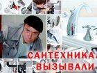 Скачать бесплатно фотографию Сантехника (услуги) Услуги сантехника, Монтаж сантехнического оборудования, 32761962 в Томске