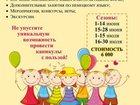 Смотреть foto  Летний лагерь для детей 32761982 в Томске