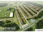 Фото в Недвижимость Земельные участки ПРОДАМ - земельный участок - 14 сот. для в Томске 750000