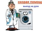 Изображение в Строительство и ремонт Ремонт, отделка Выполняю ремонт стиральных машин и холодильников в Томске 0