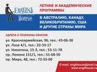 Фото в   Центр Иностранных языков English House специализируется в Томске 0