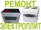 Скачать бесплатно фотографию Ремонт и обслуживание техники Ремонт плит и духовок 33015515 в Томске
