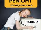 Новое foto Ремонт и обслуживание техники Ремонт холодильников 33015553 в Томске