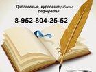 Новое фото Курсовые, дипломные работы Дипломные, курсовые, контрольные, рефераты 33917907 в Томске