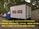 Скачать foto Транспорт, грузоперевозки Грузоперевозки, Газели и Грузчики в Томске №8 3822 222-222 , количества мусора на газели составит 1000 рублей-это недорого, газель дёшево, , Заказать любой 33976179 в Томске