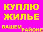 Скачать фотографию Разное Куплю жилую недвижимость 36781822 в Томске