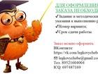 Увидеть фото  Написание курсовых, контрольных, рефератов, 36942139 в Томске