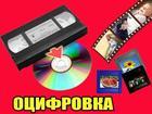 Фото в   Предлагаю услугу по оцифровке видеокассет в Томске 120