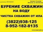 Увидеть фото  Бурение скважин на водуТомск 38503108 в Томске