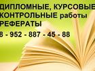 Новое изображение Курсовые, дипломные работы Магистерские диссертации, дипломные, курсовые, контрольные, практические работы, рефераты 39833940 в Томске