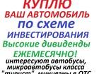 Просмотреть foto Аренда и прокат авто Возьму в аренду микроавтобус или минивэн 56677607 в Томске